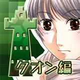 East Tower - Kuon (Japanese version)