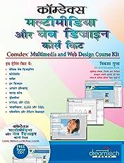 Comdex Multimedia and Web Design Course Kit: Hindi