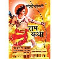 Ramkatha/रामकथा