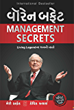 Warren Buffett Management Secrets (Gujarati Edition)