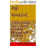 સટ્ટો સંબંધોનો : 3 Short Novels telling about Romance, Revenge and Relations (Gujarati Edition)