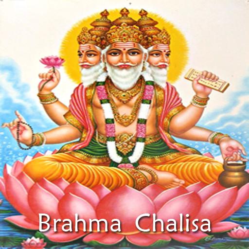 brahma-chalisa