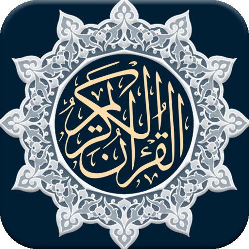 AL-Quran 16 Zeilen lesen Kostenlose App (Mp3-pak)