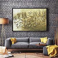 EgBert Arabe Calligraphie Bismillah Toile Islamique Peinture d'or Mur d'art Peintures Décoration Maison - 75 * 50Cm