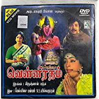 Velli Ratham (Movie VCD)
