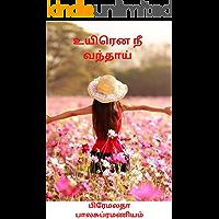 உயிரென நீ வந்தாய் (Tamil Edition)