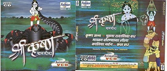 Shree Krishna Bal Leela - Vol. 1 (Marathi)