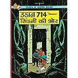 Tintin: Udaan 714 Sydney ki Aur : Tintin in Hindi (TinTin Comics)