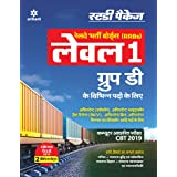 RRB Group-D Level 1 Guide 2019 Hindi