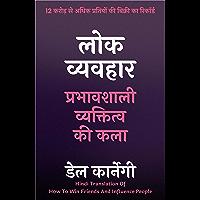 Lok Vyavhar लोक व्यवहार (Hindi Translation of How to Win Friends & Influence People) (Hindi Edition)