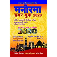 The Malayala Manorama Hindi Yearbook 2020