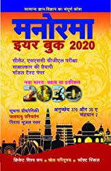Manorama year book 2020(Hindi)