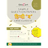 Educart CBSE Sample Question Papers Class 10 Hindi B