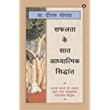 सफलता के सात आध्यात्मिक सिद्धांत - The Seven Spiritual Laws Of Success In Hindi: A Practical Guide to the Fulfillment of Your