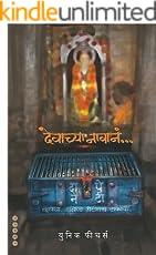 DEVACHYA NAVANA - देवाच्या नावानं (Marathi Edition)