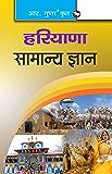 Haryana General Knowledge (Hindi Edition)