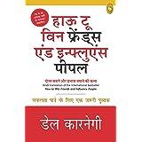 How to Win Friends and Influence People / Dost Banane Aur Prabhaav Jamane Ki Kala