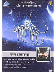 Nakshatrache Dene - Ranga Premacha