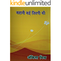Kahani kai jindegi ki (Hindi Edition)