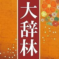 Daijirin Japanese-Japanese Dictionary