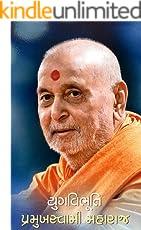 Yugvibhuti Pramukh Swami Maharaj (Gujarati Edition)