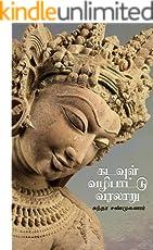 கடவுள் வழிபாட்டு வரலாறு (Kadavul Valipattu Varalaru) (Tamil Edition)