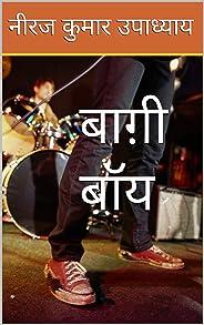 बाग़ी बॉय (Hindi Edition)