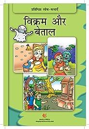 Vikram and Betaal (Hindi) (Illustrated) (Classic Tales) (Hindi Edition)