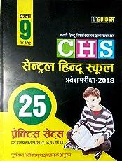 CHS CENTRAL HINDU SCHOOL CLASS 9 PRAVESH PARIKSHA 2018 25 PRACTICE SETS IN HINDI