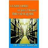 Learn Urdu in just 2 hours (सिर्फ 2 घंटे में उर्दू सीखें) (Hindi Edition)