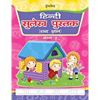 Hindi Sulekh Pustak Part 2