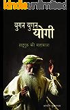 Yugan Yugan Yogi: Sadhguru ki Mahayatra (Hindi Edition)