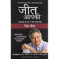 Jeet Aapki -You Can Win (hindi)