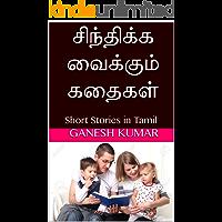 சிந்திக்க வைக்கும் கதைகள்: Short Stories in Tamil (Tamil Edition)