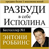 Awaken the Giant Within [Russian Edition]: How to Take Immediate Control of Your Mental, Emotional, Physical and Financial Destiny!