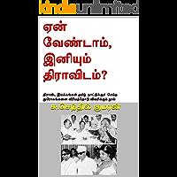 ஏன் வேண்டாம், இனியும் திராவிடம்? (Tamil Edition)