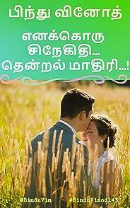 எனக்கொரு சிநேகிதி... தென்றல் மாதிரி...!: Enakkoru snegithi... Thendral mathiri...! (Tamil Edition)