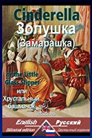 Cinderella: Bilingual parallel text: English-Russian