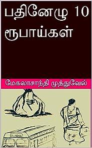பதினேழு 10 ரூபாய்கள் (Tamil Edition)