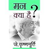 Mann Kya Hai (Hindi Edition)
