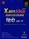 Xam Idea Complete Course Hindi-B for CBSE Class 10 - 2020 Exam