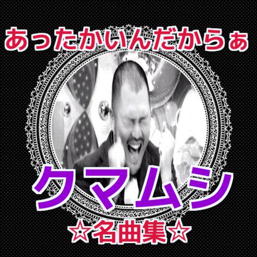 クマムシ☆名曲集