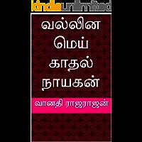 வல்லின மெய்காதல் நாயகன் (Tamil Edition)