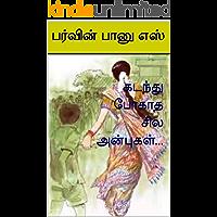 கடந்து போகாத சில அன்புகள்... (Tamil Edition)