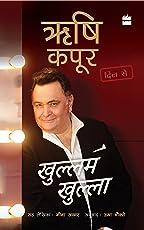 Khullam Khulla: Rishi Kapoor Dil Se (Hindi Edition)
