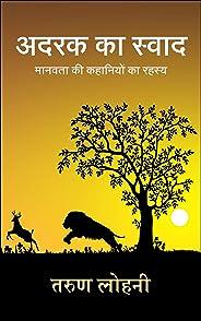 अदरक का स्वाद (Hindi Edition)