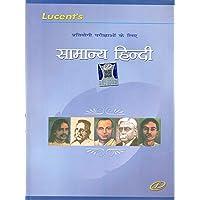 Lucents Samanya Hindi : Pratiyogi Parikshaon Ke Leye - Hindi