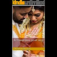 நீ வேண்டுமடி நான் வாழ (Tamil Edition)