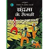 Tintin: Chandrama ke Sailani (Hindi) (TinTin Comics)