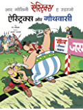 Asterix: Asterix or Gothwasi (Hindi)